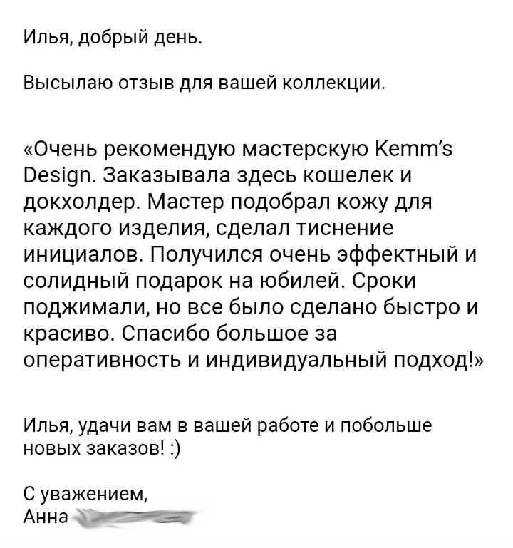 Отзыв о kemms design Анна